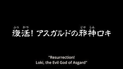 Soul of Gold: Resurrection! Loki, the Evil God of Asgard