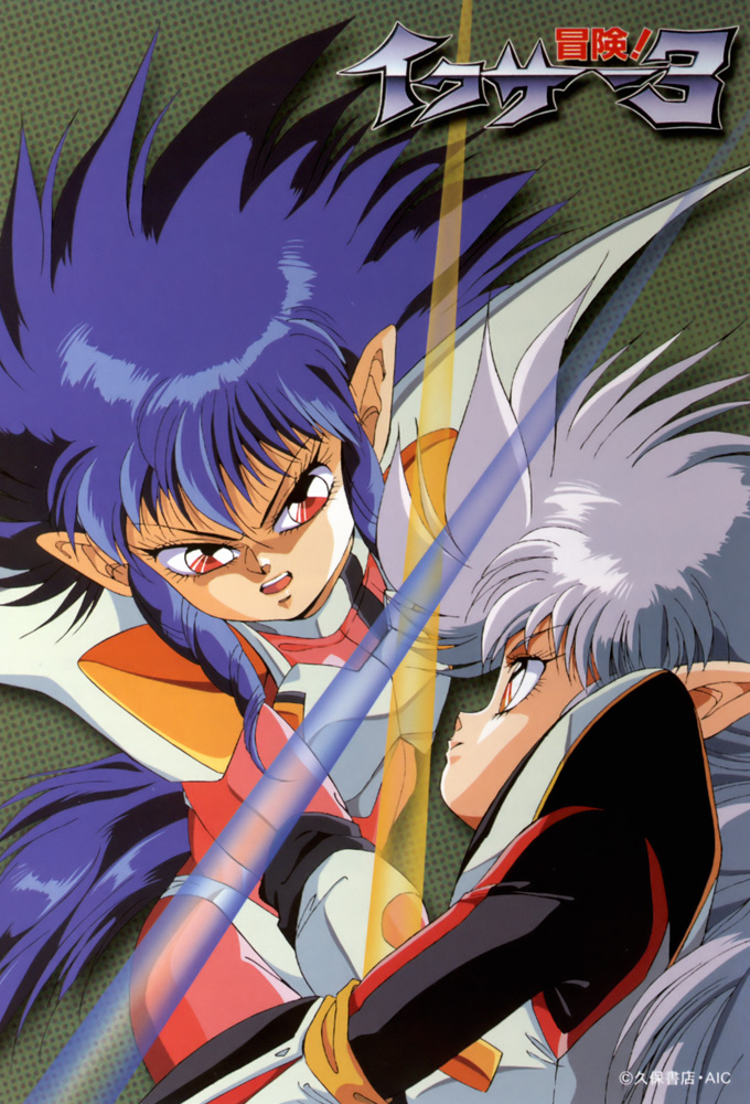 Adventure! Iczer-3
