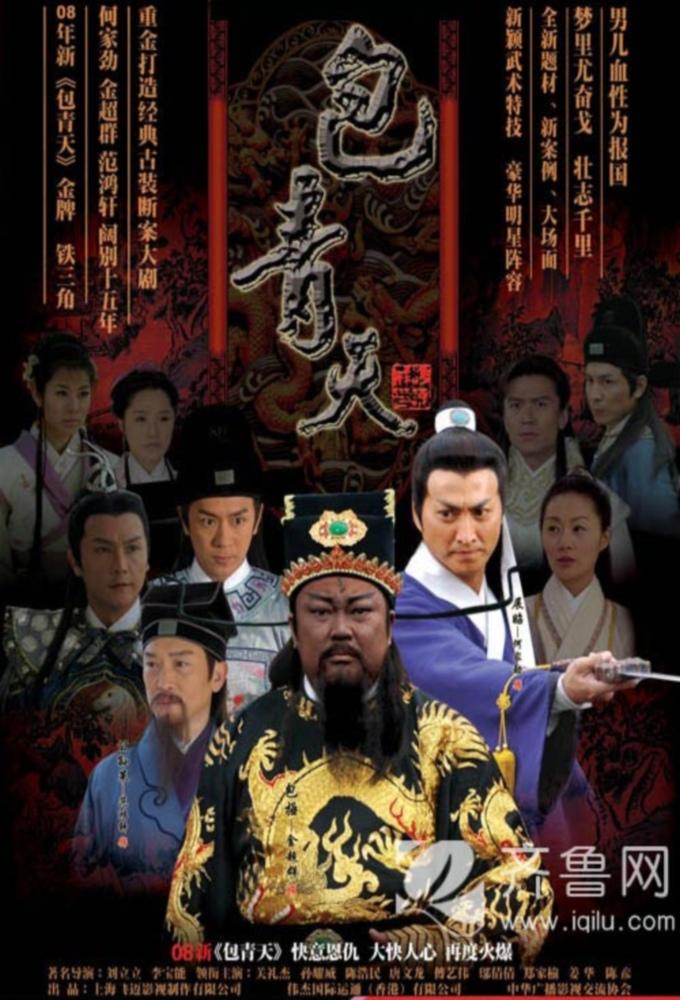 Justice Bao (2008)