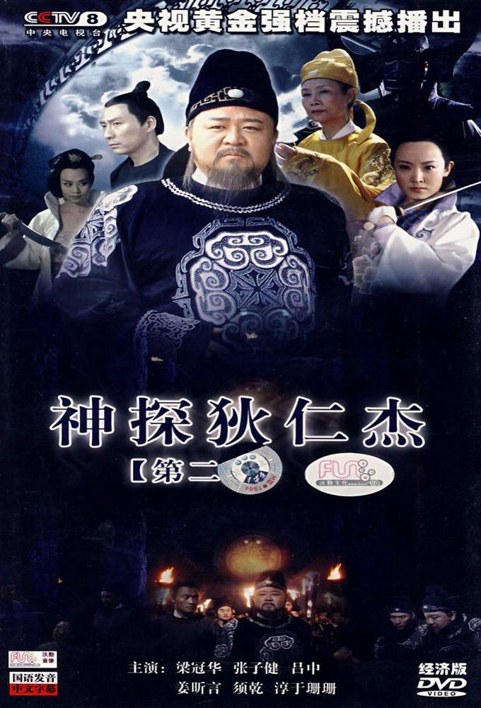 Amazing Detective Di Ren Jie