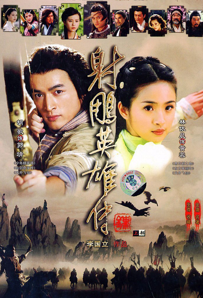 Legend of the Condor Heroes (2008)