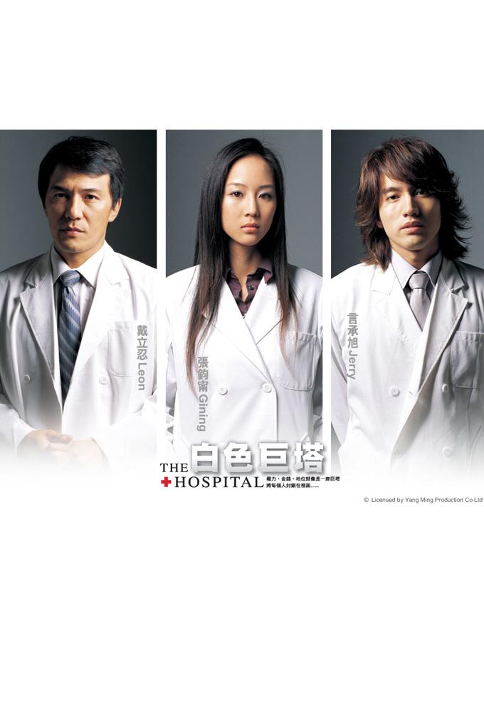 The Hospital (2006)