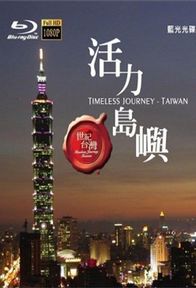 Timeless Journey Taiwan