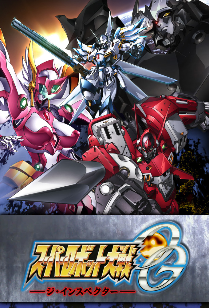 Super Robot Wars: Original Generation - The Inspector