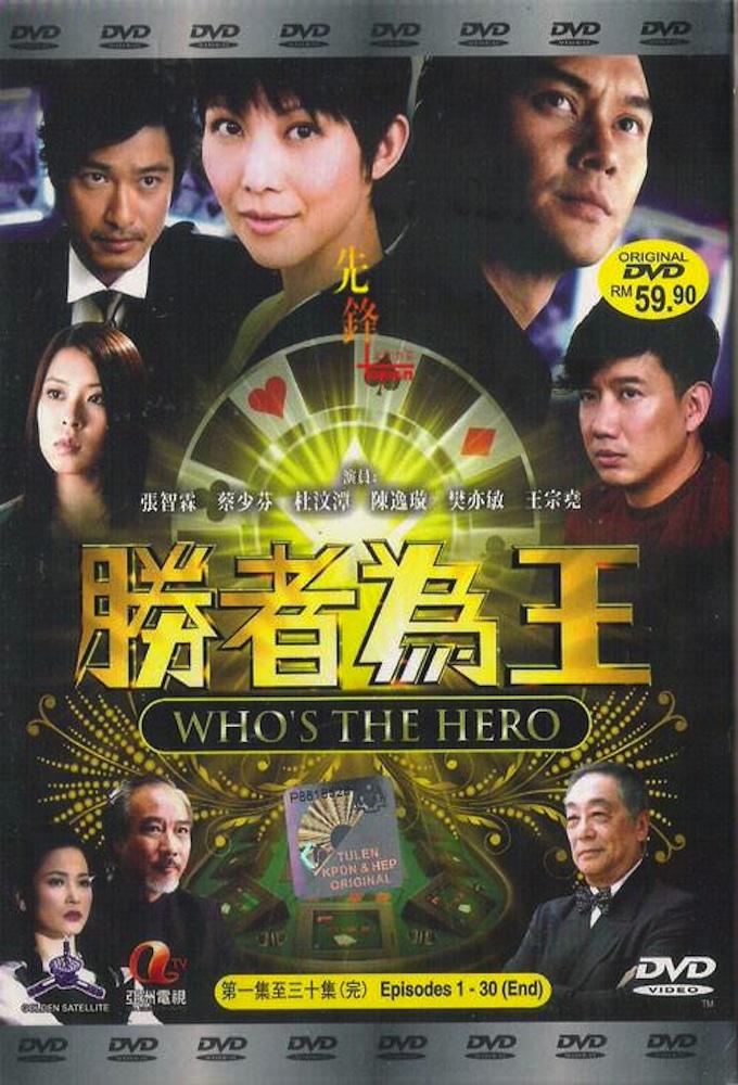 Who's the Hero