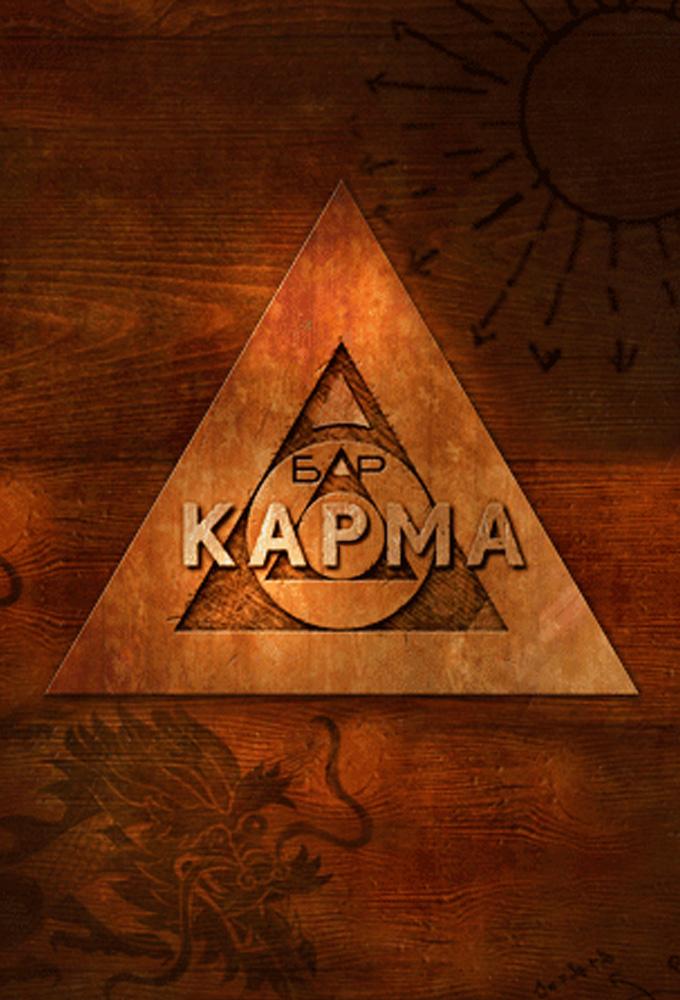 Bar Karma