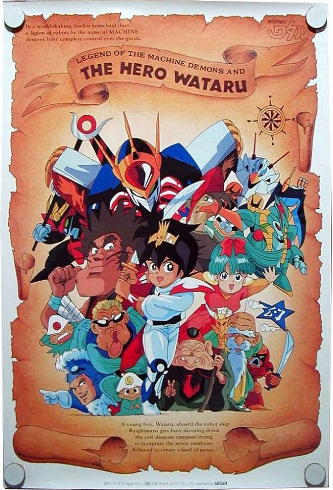 Spirit Hero Wataru