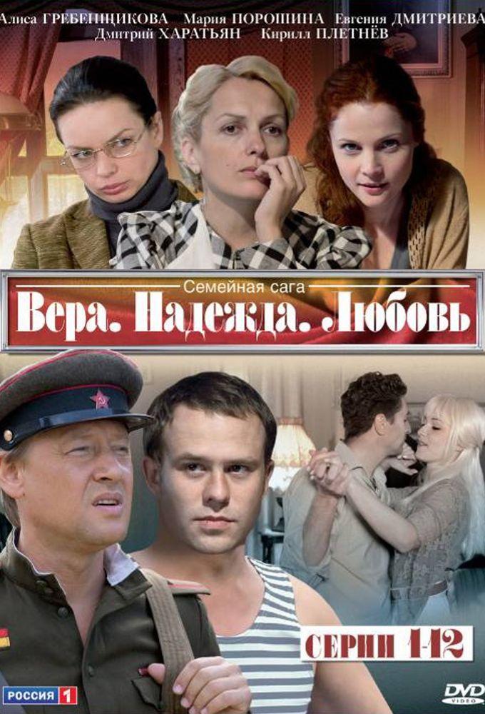 Vera, Nadezhda, Lyubov
