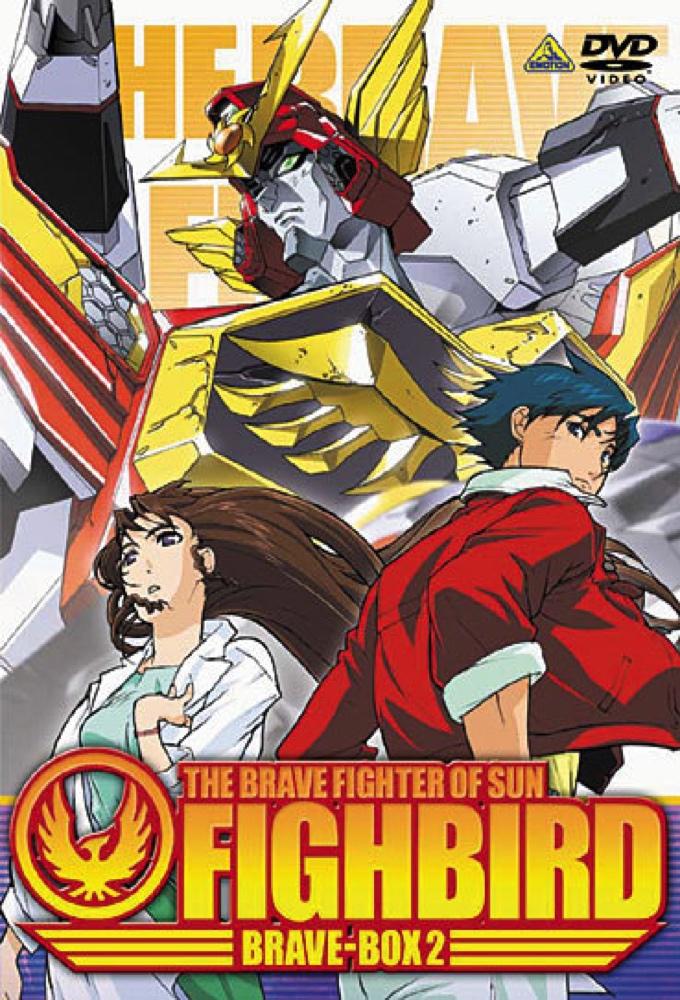 The Brave Fighter of Sun Fighbird