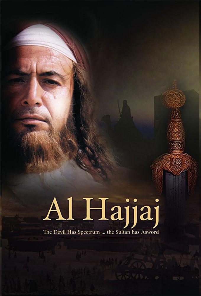 Al Hajjaj | الحجاج