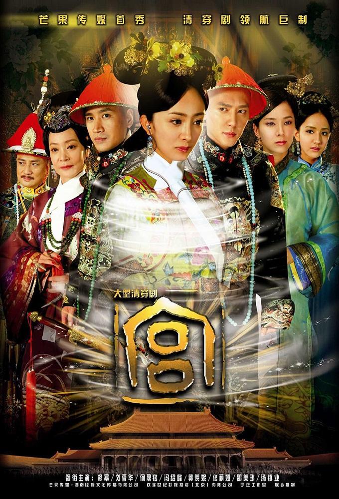 Palace (2011)