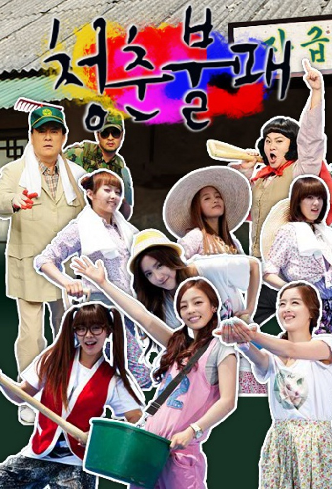 Invincible Youth