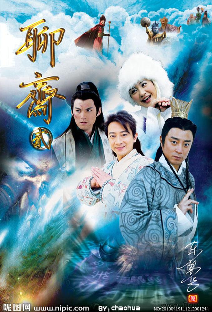 Six Strange Tales Liao Zhai 2