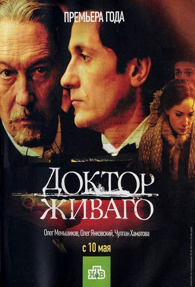 Doctor Zhivago (2005)