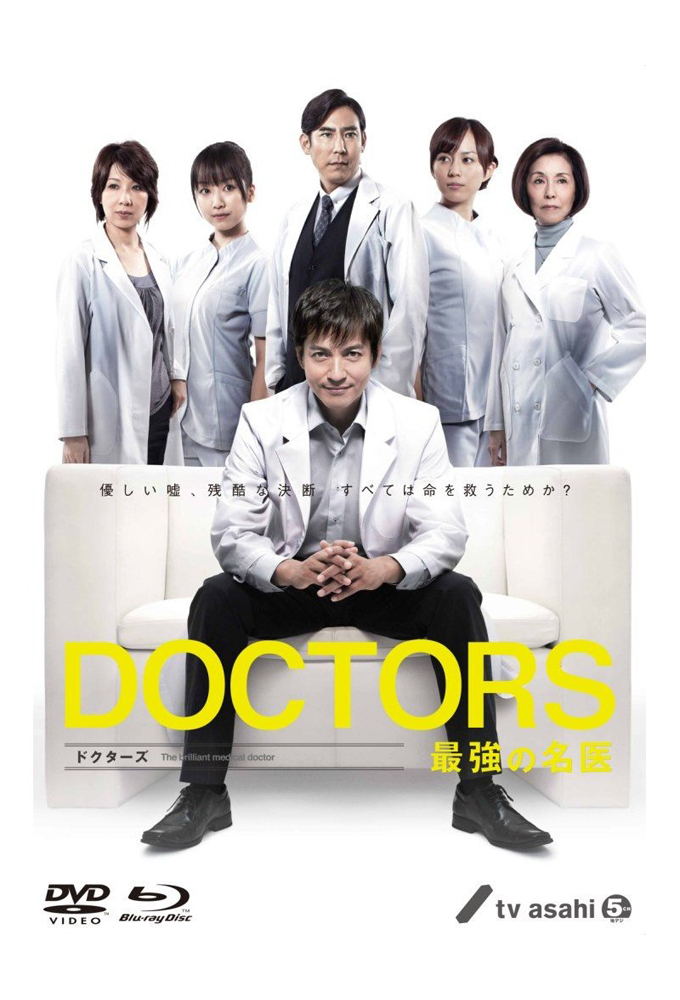 Watch DOCTORS: The Ultimate Surgeon online