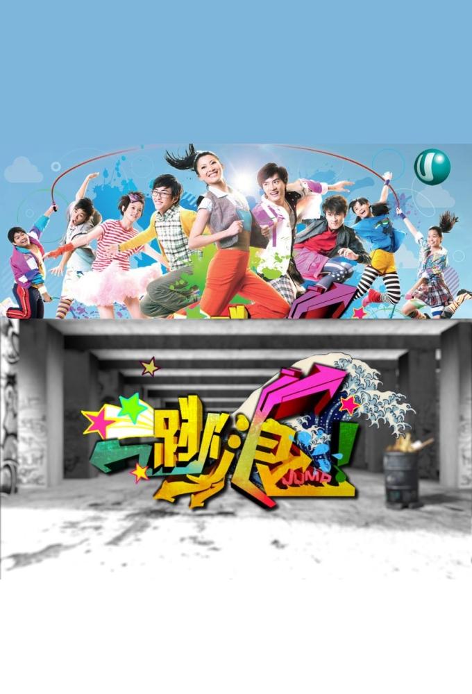 Jump! (2012)