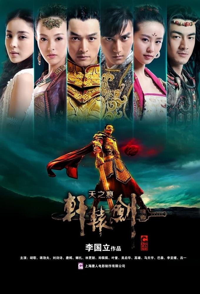 Watch Xuan-Yuan Sword: Scar of Sky online