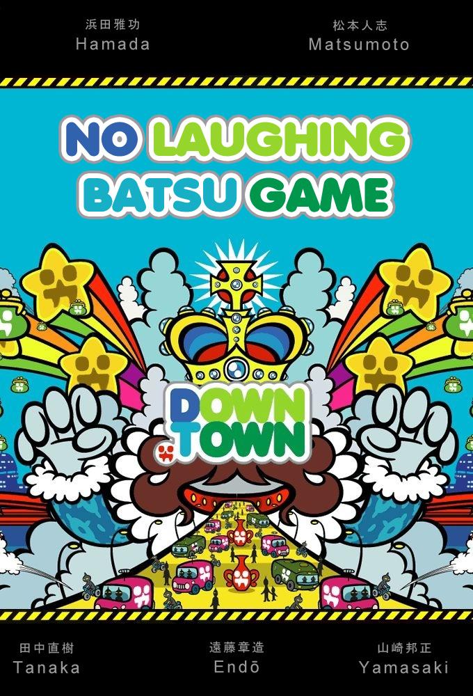 Gaki no Tsukai No Laughing Batsu Game