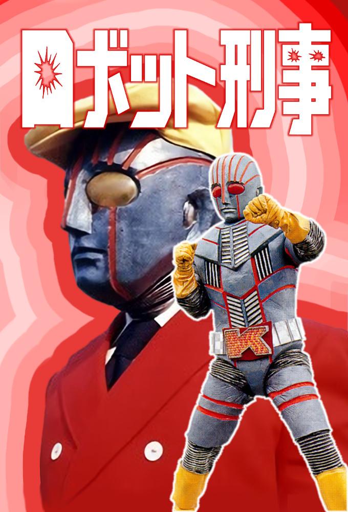Robot Detective (1973)