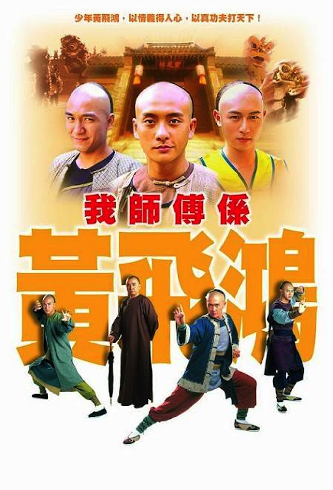 Wong Fei Hung - Master of Kung Fu