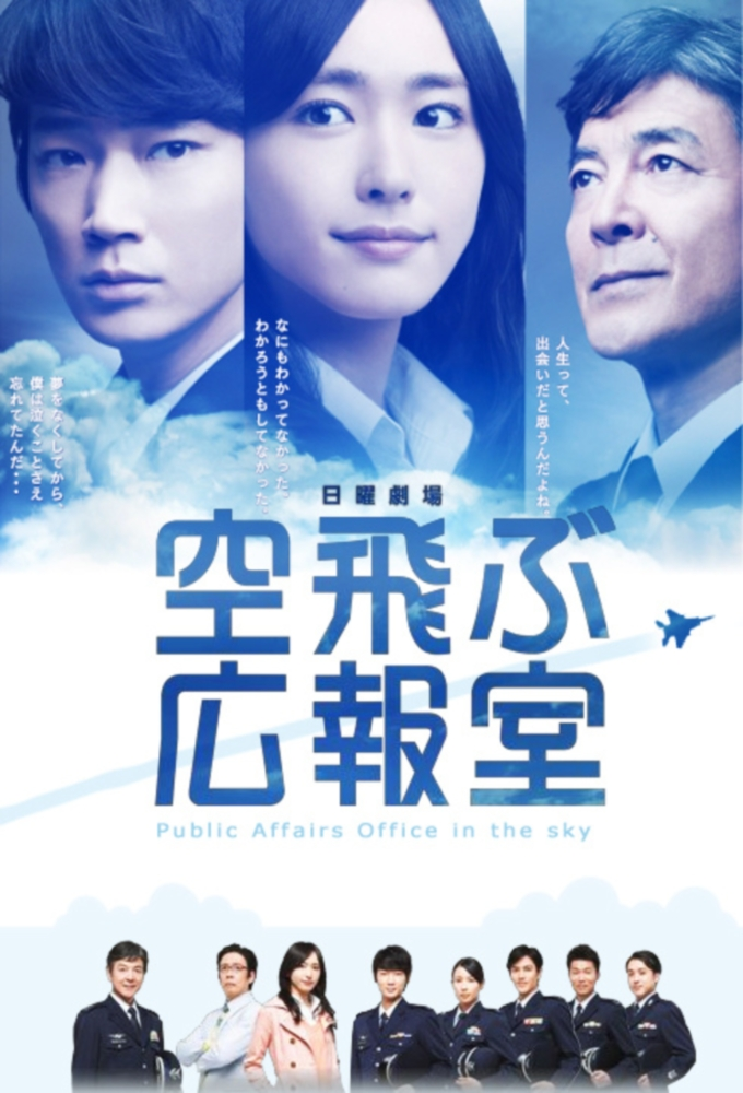 Public Affairs Office in the Sky