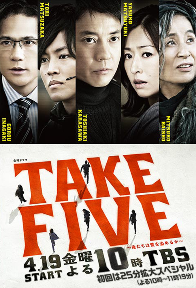 TAKE FIVE: Should we steal for Love?