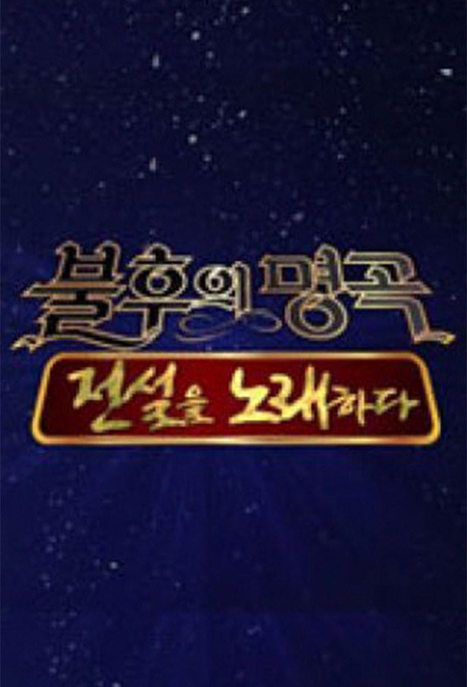 Immortal Songs 2: Singing the Legend