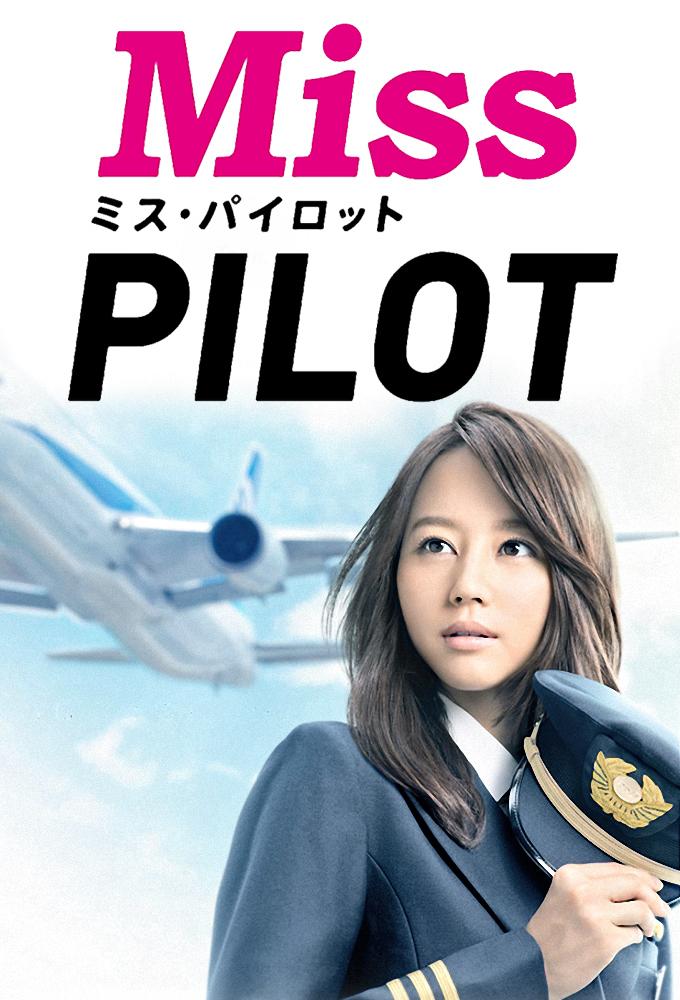 Miss・Pilot