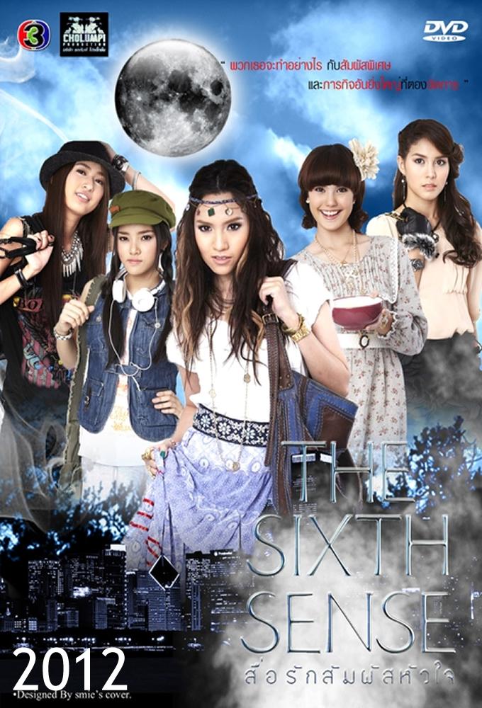 The Sixth Sense (Thai)