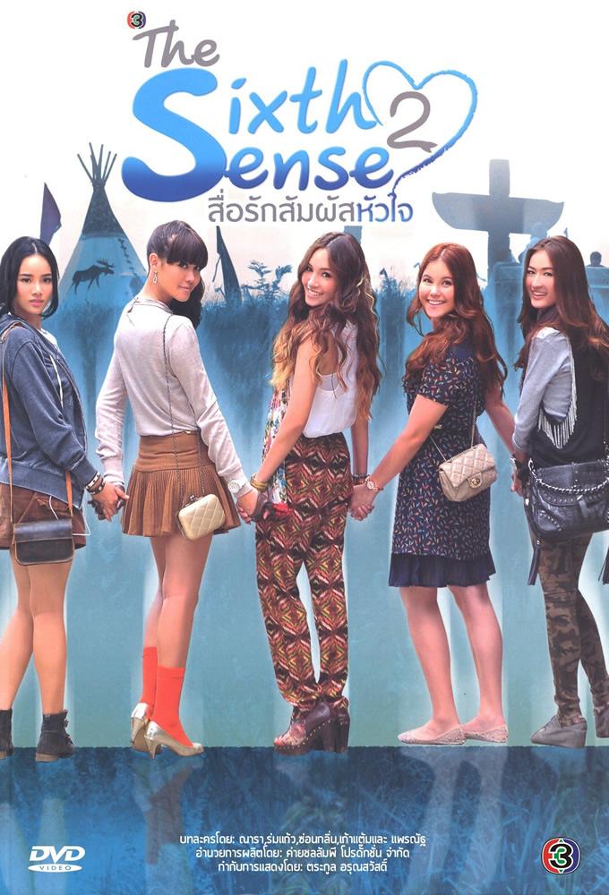 The Sixth Sense 2 (Thai)