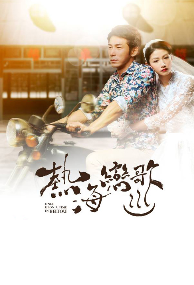 Watch Once Upon a Time in Beitou online