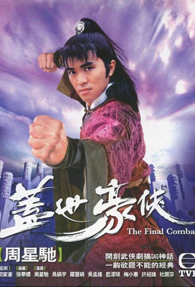 The Final Combat