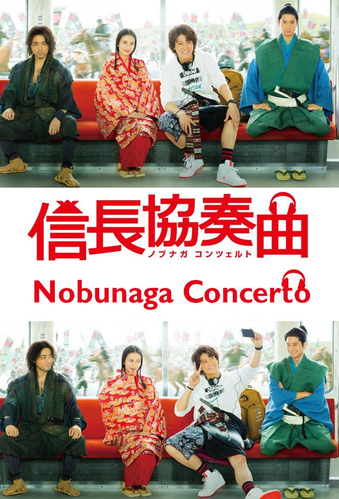 Nobunaga Concerto (Drama)