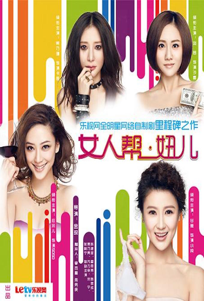 Watch Sex and the City (CN) online