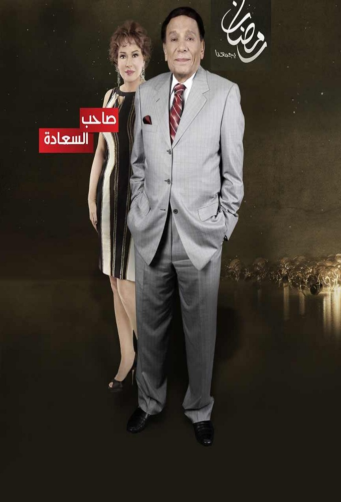 Saheb al Saada - صاحب السعادة