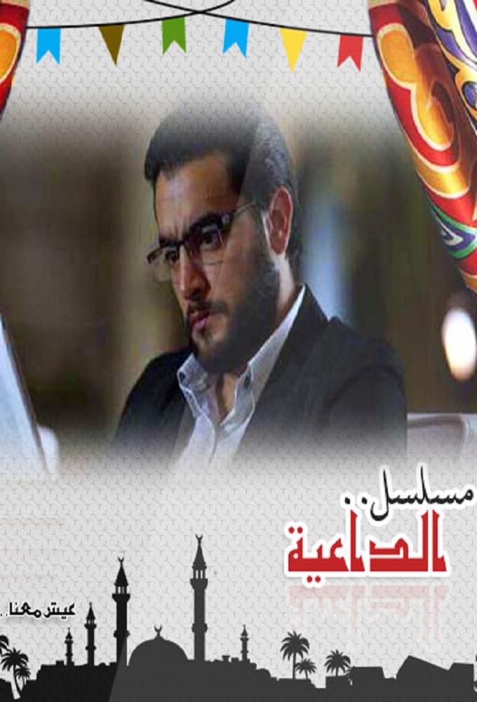 Al Daeya (الداعية)