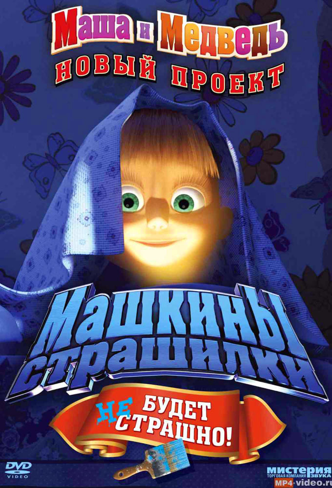 Masha and the Bear. Mashkin horror stories