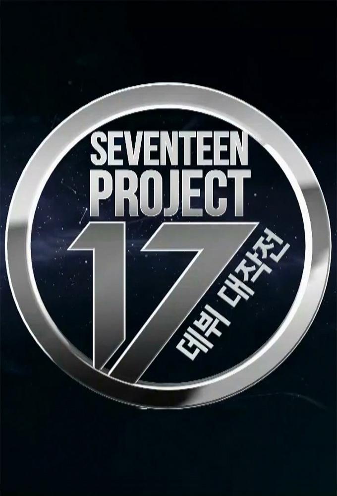 Seventeen Project: Debut Big Plan