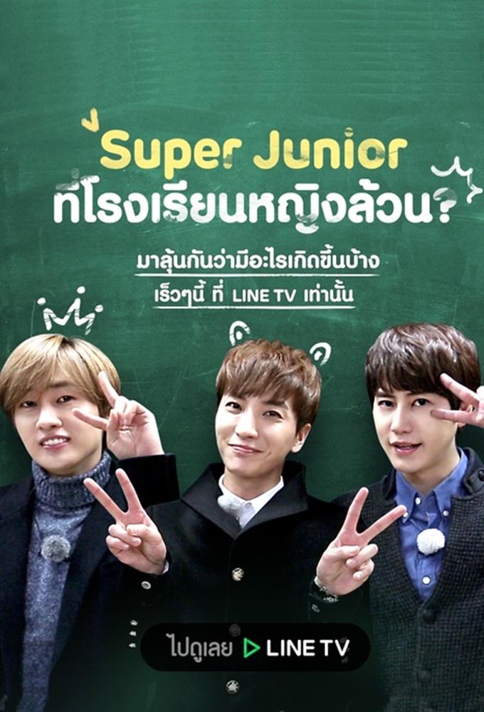 Super Junior SurpLINEs