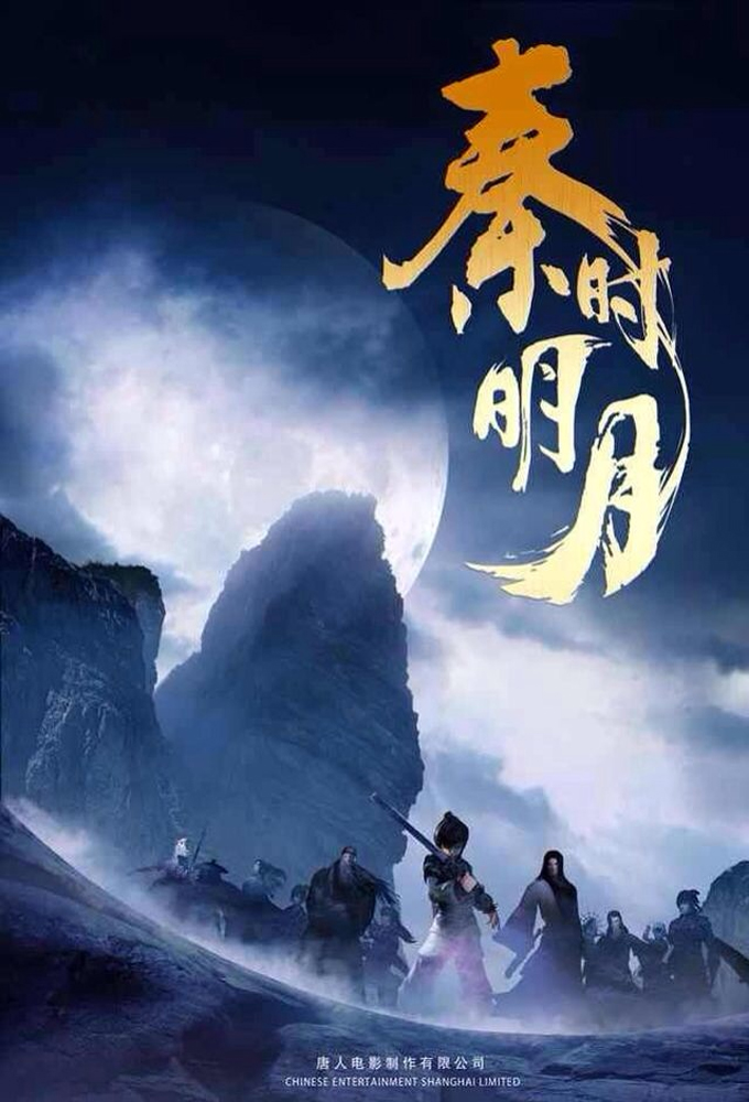 Qin's Moon 2: The Legend of Qin