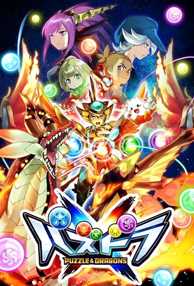 Puzzle & Dragons Cross