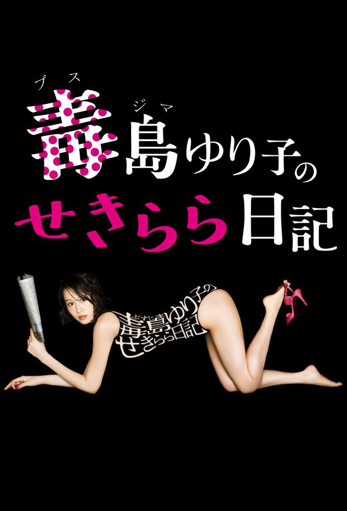 Yuriko's Barenaked Diary
