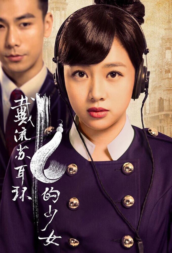 The Girl Who Wear Earring