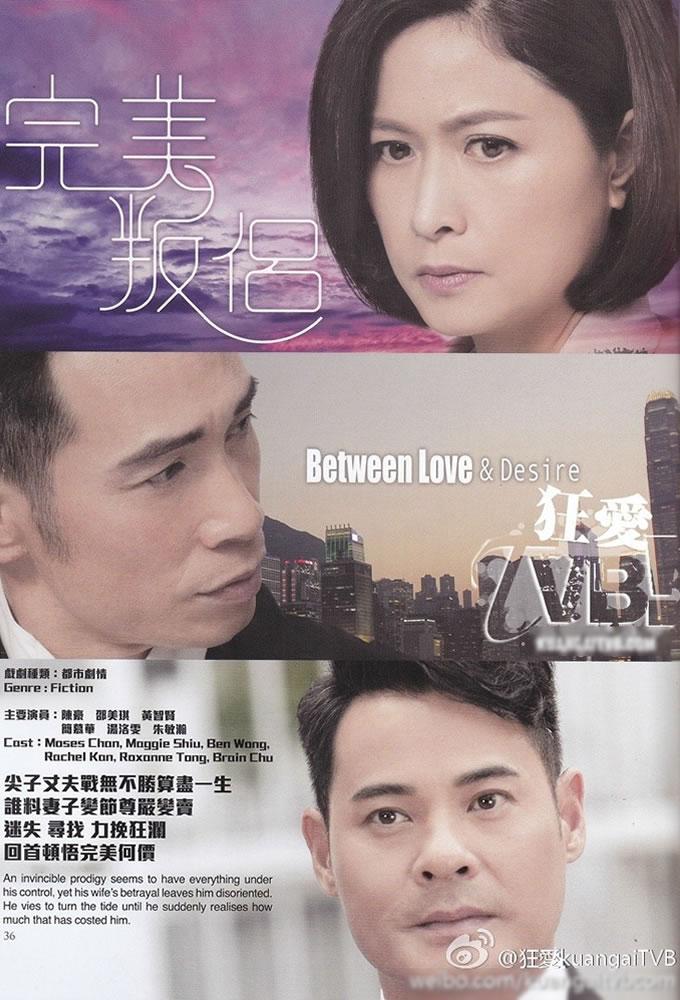 Between Love and Desire