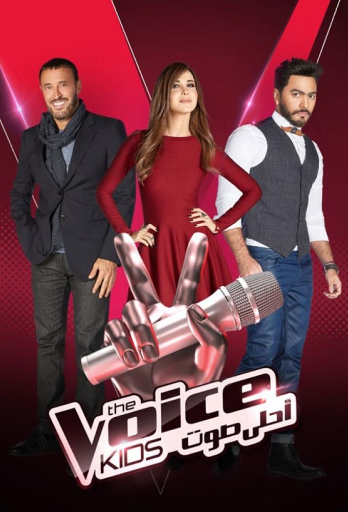 The Voice Kids (AR) احلى صوت