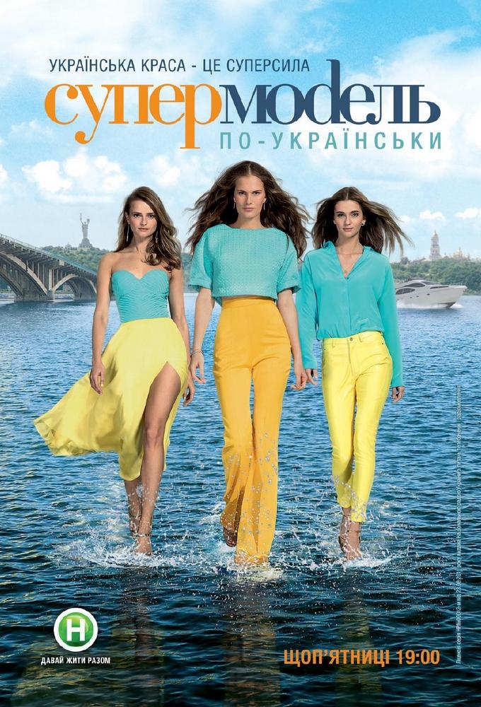 Ukraine's Next Top Model