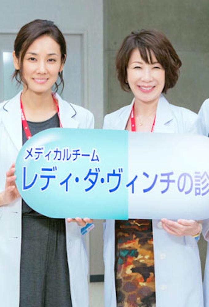 Medical Team: Lady Davinci's Diagnosis