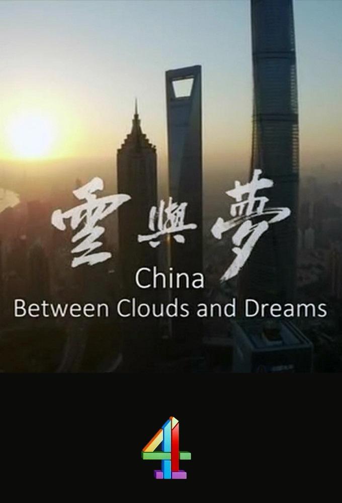China: Between Clouds and Dreams