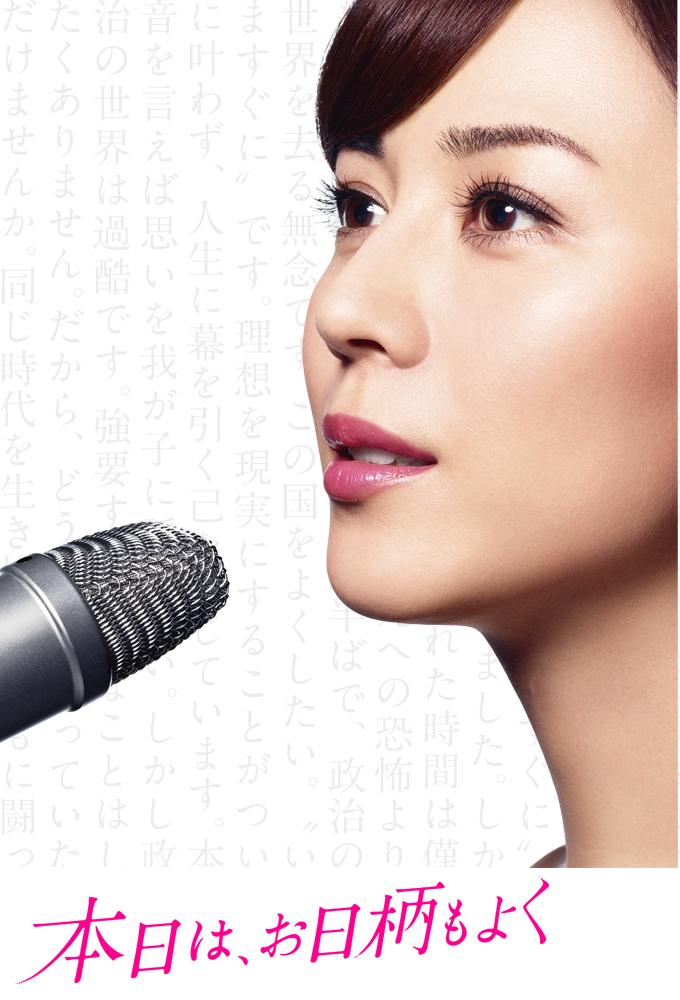 A Speechwriter