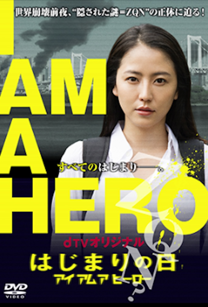 I Am A Hero: The Day it Began